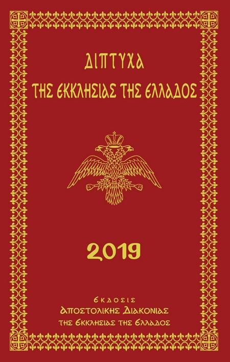 Τυπικό Ιερών Ακολουθιών της Εκκλησίας της Ελλάδος 2019